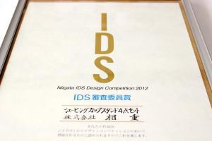 ニイガタIDSデザインコンペ受賞